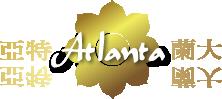 亞特蘭大精品汽車旅館